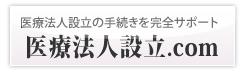 医療法人設立.com