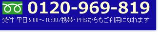 フリーダイヤル 0120-969-819